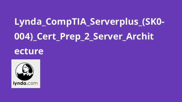 آموزش گواهی نامه (CompTIA Server+ (SK0-004 – بخش 2: معماری سرور