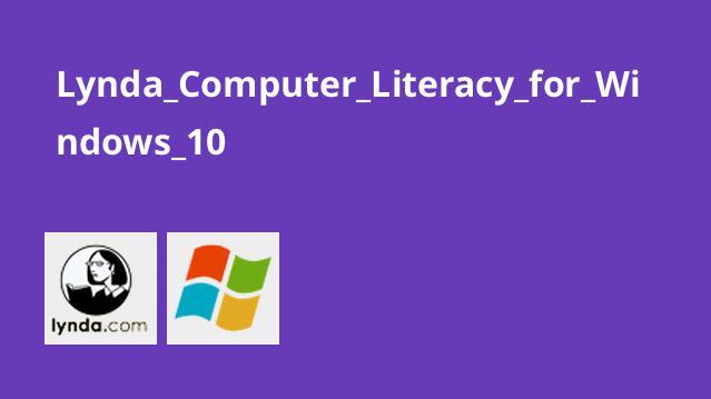 آموزش ویندوز 10 برای کودکان، نوجوانان و افراد مسن