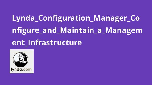 آموزش مدیریت پیکربندی – پیکربندی و نگهداری زیرساخت مدیریت