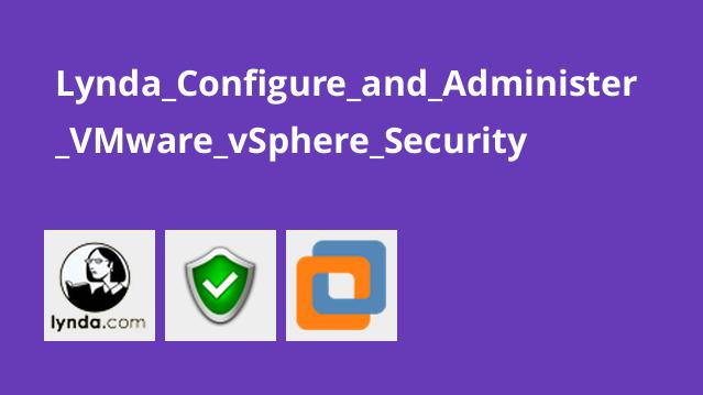 پیکربندی و مدیریت امنیت VMware vSphere