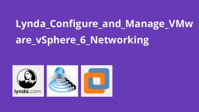 مدیریت و پیکربندی شبکه های VMware vSphere 6