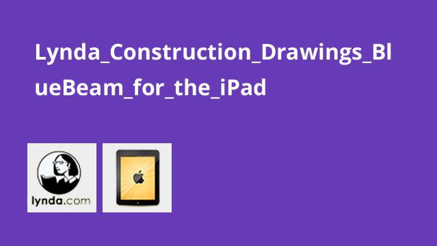آموزشنقشه های ساختمانی: BlueBeam برای iPad
