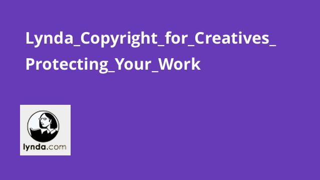 آموزش حفاظت از آثار با قانون کپی رایت
