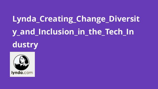 ایجاد تغییرات –تنوع و مشارکت در صنعت فناوری