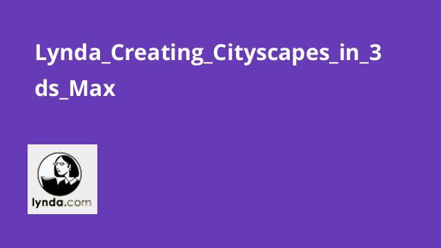 ساخت فضای شهری در 3ds Max