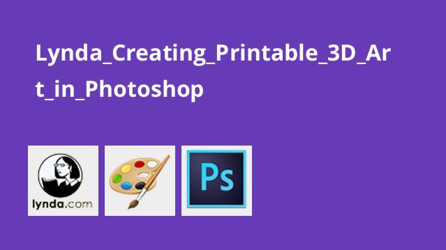 Lynda_Creating_Printable_3D_Art_in_Photoshop