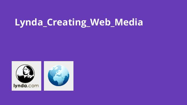 آموزش ایجاد رسانه های وب