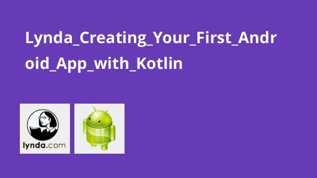 آموزش ساخت اپلیکیشن اندروید با Kotlin