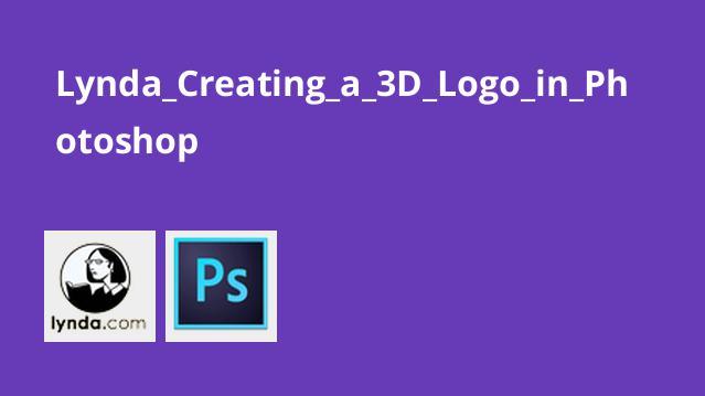 Lynda_Creating_a_3D_Logo_in_Photoshop