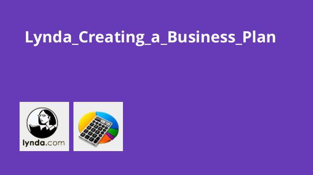 آموزش ساخت Business Plan