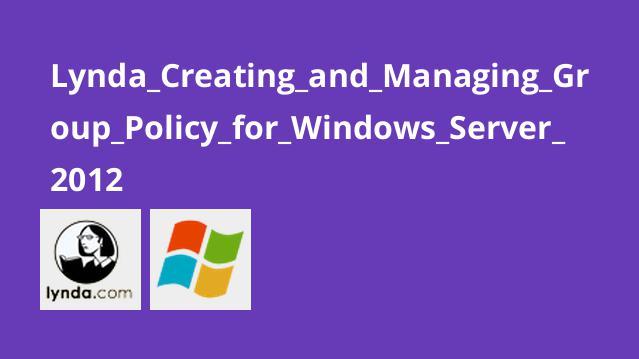 ایجاد و مدیریت Group Policy برای Windows Server 2012