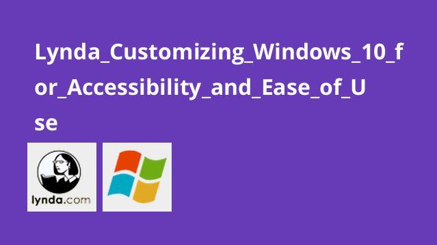 آموزش تنظیم ویندوز 10 برای سهولت در استفاده