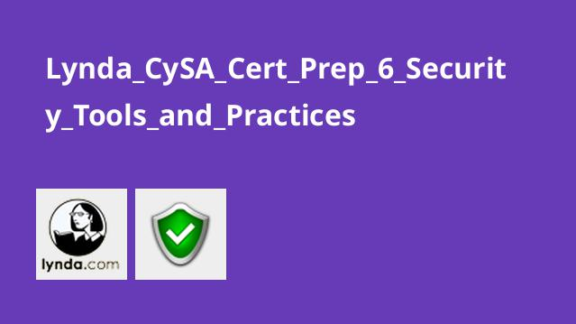 آموزش گواهینامه+CySA – بخش 6 – شیوه ها و ابزارها