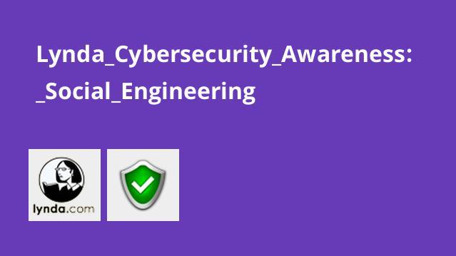آموزش مهندسی اجتماعی در امنیت سایبری