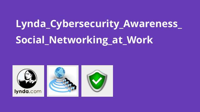 آموزش امنیت سایبری – شبکه سازی اجتماعی در کار
