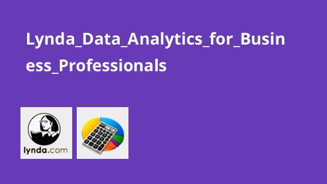 آموزش تحلیل داده برای مالکان حرفه ای کسب و کار