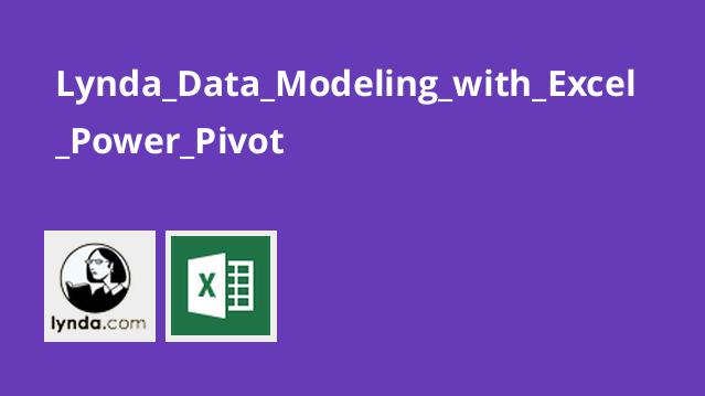 مدل سازی داده ها با Excel Power Pivot