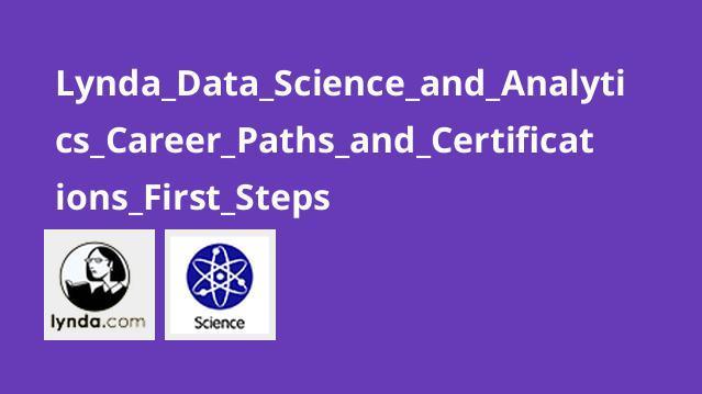 آموزش گواهینامه ها و مسیرهای شغلی تحلیل و علم داده – گام اول