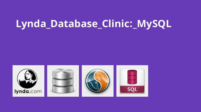 دوره یادگیری پایگاه داده MySQL