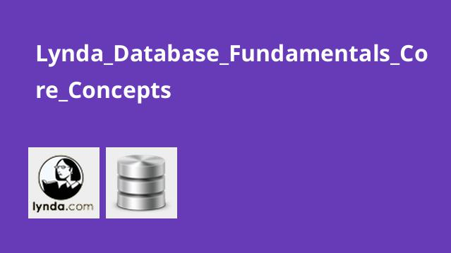 اصول کار با پایگاه داده : مفاهیم هسته