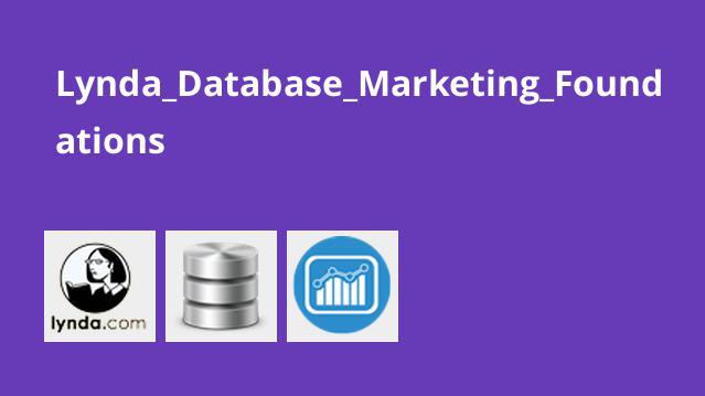 آموزش مبانی بازاریابی پایگاه داده