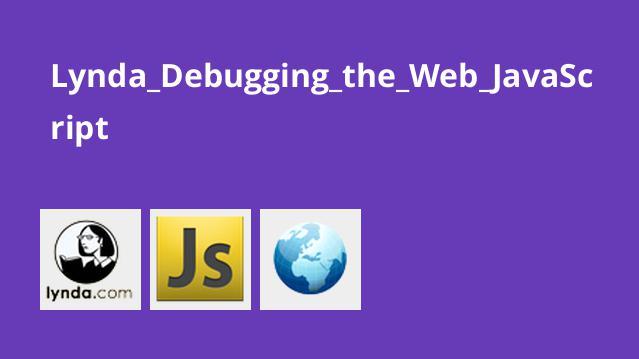 آموزش اشکال زدایی Javascript