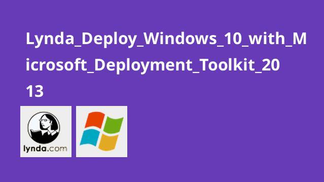 استقرار ویندوز 10  با Microsoft Deployment Toolkit 2013