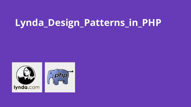 آموزش Design Patterns در PHP