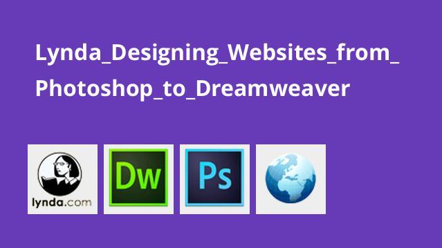 آموزش طراحی وب سایت ها از فتوشاپ به Dreamweaver