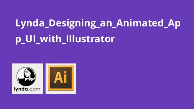 طراحی رابط گرافیکی انیمیشنی برای اپلیکیشن باIllustrator