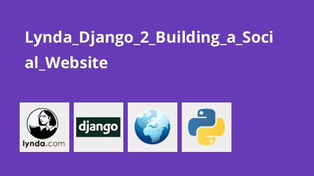 آموزش Django: بخش دوم – ایجاد وب سایت اجتماعی