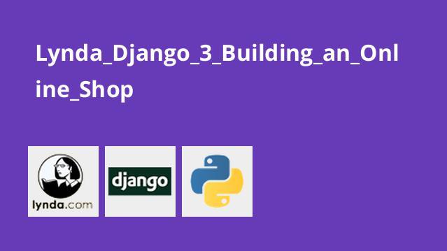 آموزش Django: بخش سوم  – ایجاد فروشگاه آنلاین