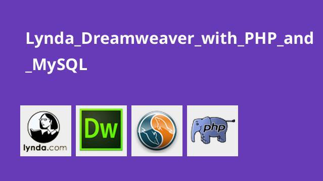 آموزش Dreamweaver با PHP و MySQL