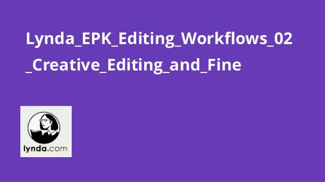 دوره EPK Editing Workflows 02 Creative Editing and Fine