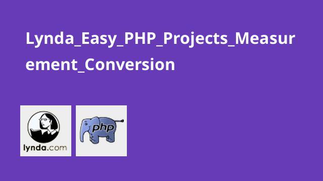 ساخت پروژه ساده با PHP : تبدیل واحدهای اندازه گیری