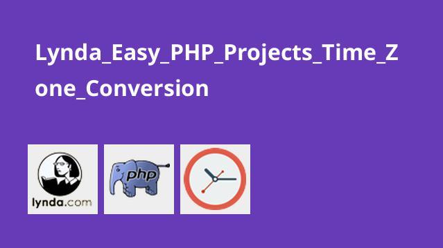 تبدیل منطقه زمانی (Time Zone) در PHP