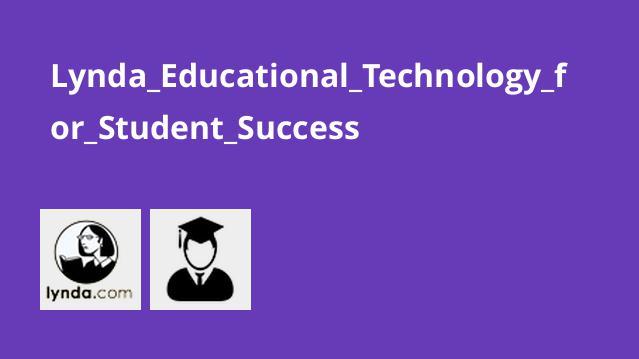 Lynda_Educational_Technology_for_Student_Success