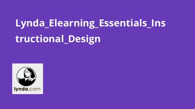 دوره اصول یادگیری الکترونیکی – طراحی آموزش