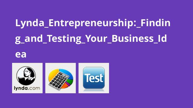 آموزش کارآفرینی: کشف و آزمایش ایده کسب و کار