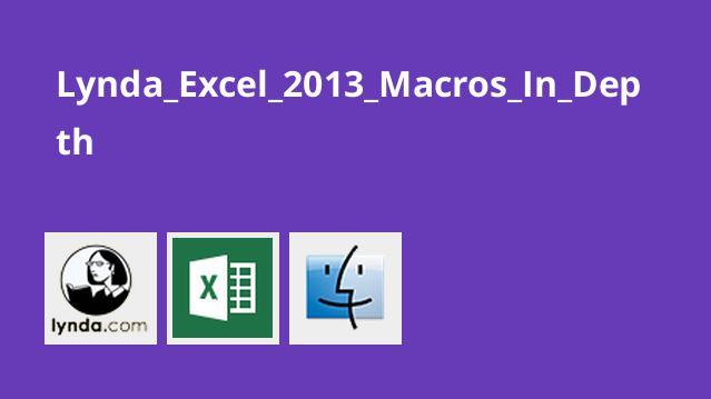 آموزش ماکروها در Excel 2013