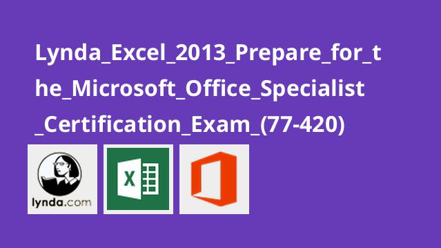 آموزش اکسل 2013 :آمادگی برای گواهینامه 420-77 مایکروسافت