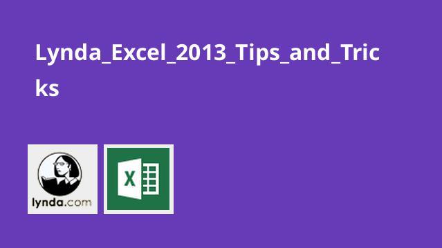 نکته ها و ترفندهای Excel 2013