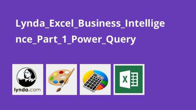 آموزش هوش تجاری اکسل – بخش 1 – Power Query