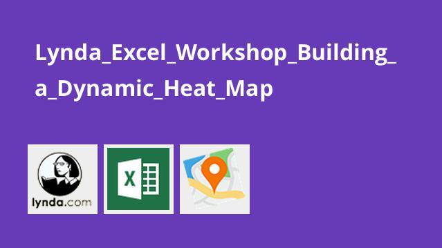 کارگاه اکسل: ساخت Heat Map داینامیک
