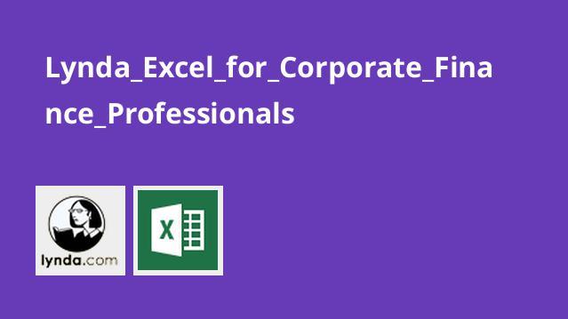 آموزش اکسل برای متخصصان امور مالی شرکت