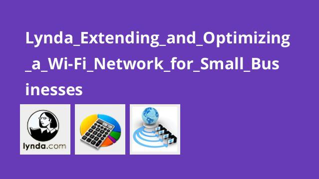 نحوه بهینه سازی و توسعه شبکه های Wi-Fi برای کسب و کارهای کوچک
