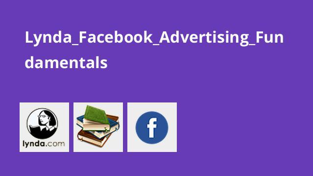 اصول تبلیغات در Facebook
