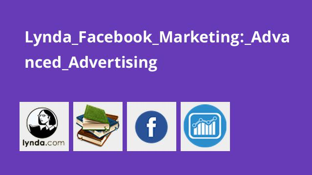 آموزش حرفه ای تبلیغات در بازاریابی فیسبوک