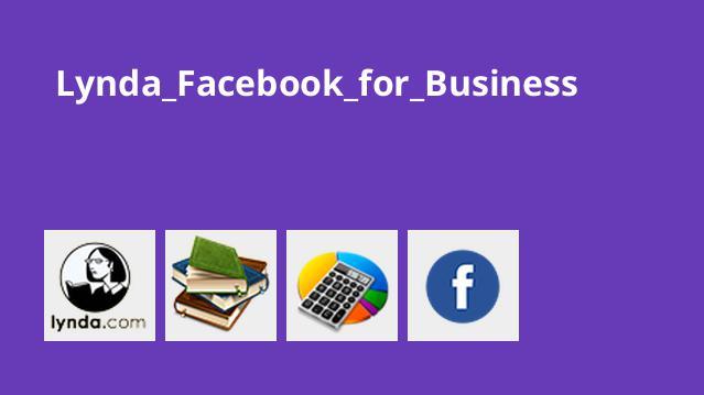 آموزش Facebook برای کسب و کار