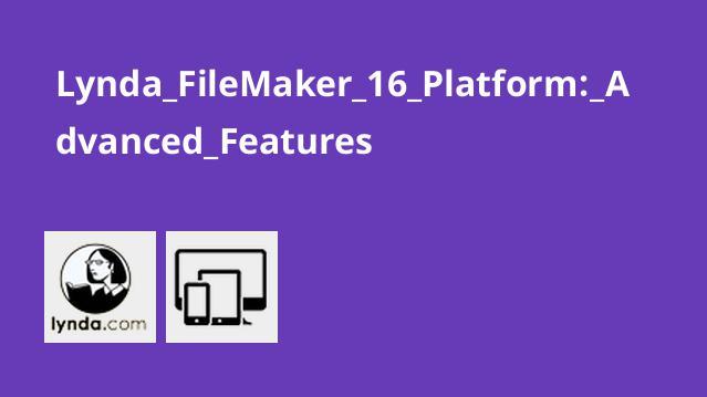 Lynda FileMaker 16 Platform: Advanced Features